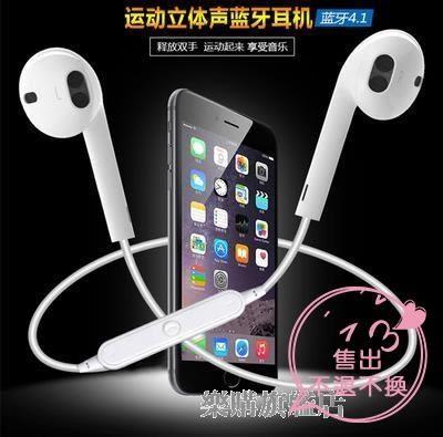 售完即止-無線耳機藍芽金屬材質立體聲防汗蘋果8耳塞式立體聲雙耳5-22(庫存清出T)