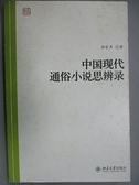 【書寶二手書T2/文學_FLX】中國現代通俗小說思辨錄_湯哲聲