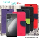 【愛瘋潮】VIVO X60 Pro 經典書本雙色磁釦側翻可站立皮套 手機殼 可插卡 可站立 側掀皮套 手機套