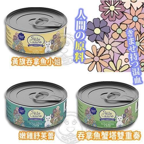 【zoo寵物商城】Petite Cuisine《芭蕾貓舒食》芭蕾貓罐系列-85g*1罐
