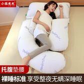 孕婦枕頭護腰側睡枕側臥靠枕孕期多功能托腹睡覺神器u型睡枕抱枕NMS 台北日光