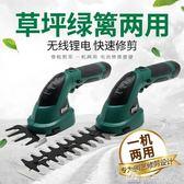 修枝剪刀 電動割草機綠籬剪ET1502-果樹 igo全網最低價