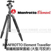 福利品~MANFROTTO 曼富圖 Element Traveller Carbon 反折式大型碳纖維旅行腳架套組 附腳釘 (0利率 公司貨)