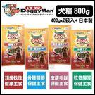 *KING WANG*日本Doggyman多格曼頂級軟性犬用主食飼料《健康|骨骼|皮膚|腸胃 可選》800g/2袋入