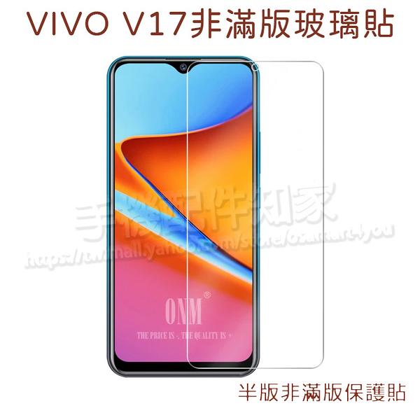 【玻璃保護貼】VIVO V17 6.38吋 高透玻璃貼/鋼化膜螢幕保護貼/硬度強化防刮保護膜-ZW M68728006