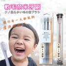 99免運 日本監製新熱銷軟毛奈米牙刷(1組4支)