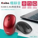 [哈GAME族]滿399免運費 可刷卡 AIBO KA88 霧紅/霧黑 無線極靜 2.4G無線靜音滑鼠 兩色任選
