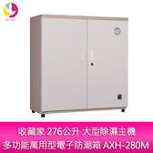 分期零利率 收藏家 276公升 大型除濕主機多功能萬用型電子防潮箱 AXH-280M