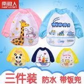 兒童圍裙 3件裝南極人防水反穿衣寶寶嬰兒吃飯罩衣圍兜畫畫衣兒童圍裙春秋