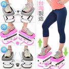台灣製造!!神奇彈力踏步機(結合拉筋板.跳繩.彈跳床)全能活氧踏步機迴力美腿機跳跳樂運動機健身