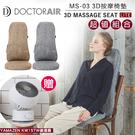 【贈KW15TW循環扇】 DOCTOR AIR 3D按摩球紓壓椅墊   MS-03  MS03 公司貨