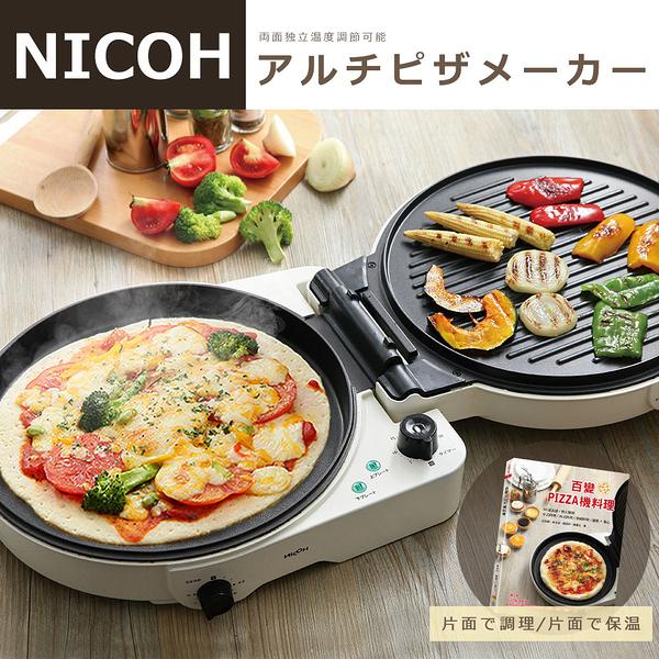 日本NICOH 百變上下盤可獨立溫控PIZZA披薩機/鐵板燒~送百變PIZZA機料理食譜【PS-501】(BMPS501)