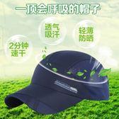 (一件免運)夏天帽子男速幹網帽棒球帽防曬遮陽太陽帽戶外透氣鴨舌帽釣魚帽女