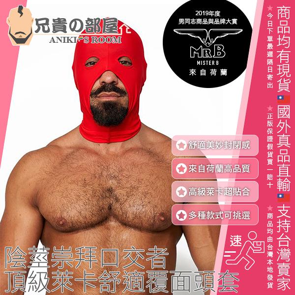 荷蘭 Mr. B 陰莖崇拜口交者 頂級萊卡舒適貼身覆面頭套 Lycra Cocksucker Hood Red BDSM
