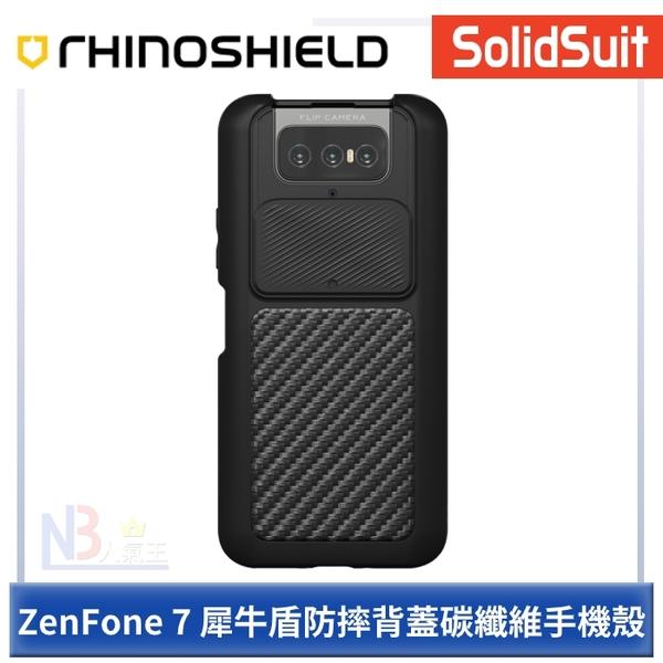 【限時送鋼貼】 ASUS ZenFone 7 ZS670KS 犀牛盾SolidSuit 防摔 背蓋 手機殼 碳纖維