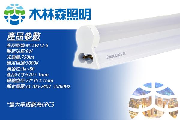 木林森 LED T5二呎支架燈  白光/黃光 戰鬥款超殺 通過台灣CNS國家認證