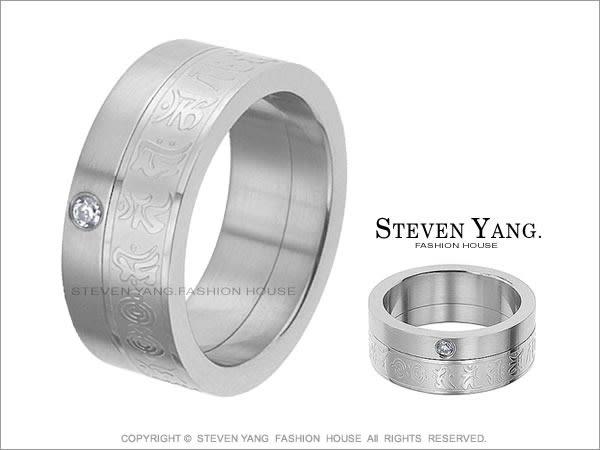 鋼戒指 西德鋼飾「神秘咒文」轉運鋼戒 時尚個性款 送禮推薦