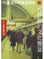 二手書博民逛書店 《可移動的文化響宴》 R2Y ISBN:9578286104│楊子葆