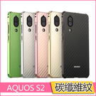 Sharp Aquos S2 手機殼 夏...