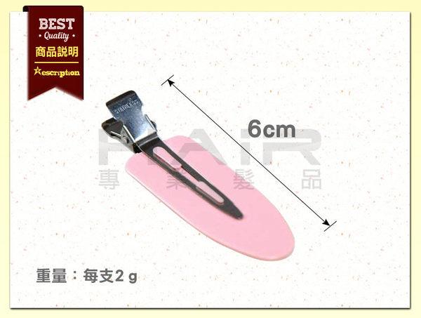 日本555附板不繡鋼平卡夾〈單支〉 瀏海夾 無痕夾 日韓款【HAiR美髮網】