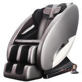按摩椅 按摩椅家用全身Q7全自動太空艙揉捏多功能電動4D小型智慧沙發T 2色