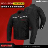 [安信騎士]  BENKIA HDF-JS150 黑紅 夏季 透氣 防摔衣 七件式護具 騎士服 車衣 JS150