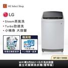 【豪禮加碼送】LG樂金 11公斤 直立式 變頻洗衣機(極窄版) WT-SD119HSG Steam™蒸氣洗