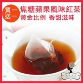 (買1送1)午茶夫人 焦糖蘋果風味紅茶 10入/袋