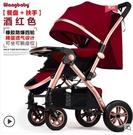 高景觀嬰兒推車可坐可躺輕便摺疊