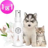 【愛戀花草】夜來香精油 護色瑩彩寵物香水 100ML《買一送一/共兩瓶》