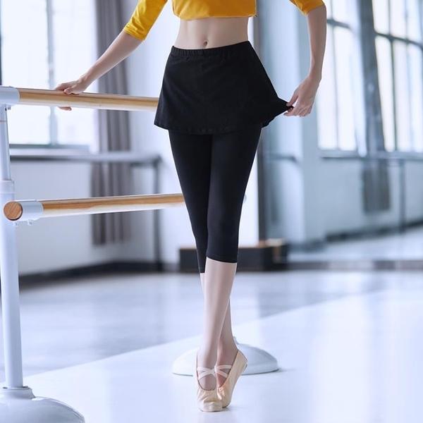 芭蕾舞練功女成人舞裙假體兩件式七分裙瑜伽修身顯瘦形體舞蹈裙褲 亞斯藍生活館