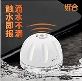 漏水報警器液位水位防水滿水探測器報警器 【快速出貨】