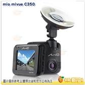 送大容量記憶卡 Mio MiVue C350 行車紀錄器 公司貨 SONY感光元件 GPS測速提示
