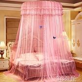 圓頂蚊帳吊頂1.8m床1.5米紋賬家用新款公主風加密加厚1.2免安裝2 3c公社 YYP