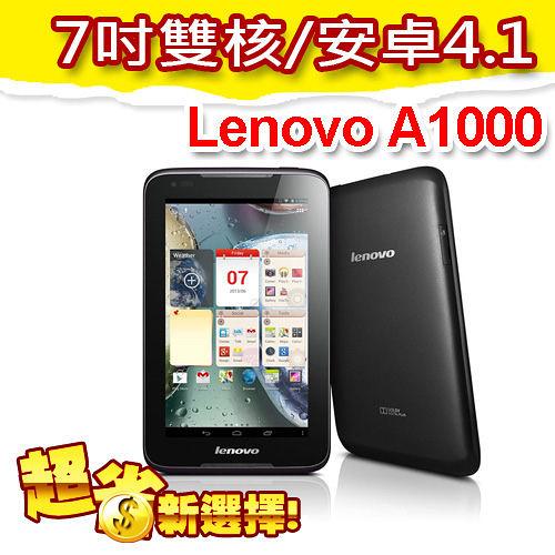 【超值品出清可分期】lenovo A1000 7吋雙核超值酷炫黑平板 GPS/聯發科MT8317/安卓4.1