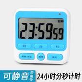 計時器提醒器學生電子學習倒計時記時大聲音秒錶鬧鐘廚房定時器 全館免運