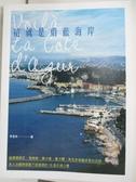 【書寶二手書T4/旅遊_DO6】這就是蔚藍海岸-追尋雷諾瓦、馬諦斯、畢卡索…_李芸玫