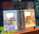 [COSCO代購] C124989 OSRAM LED 11 .5W L/B 4PC 歐司朗11.5W LED燈泡X4 100~240V全電壓節能標章