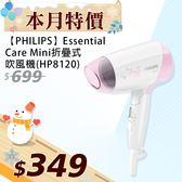 **下雨天限定**【PHILIPS飛利浦】Essential Care Mini折疊式吹風機(HP8120/01)