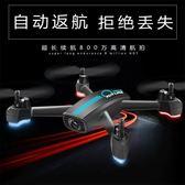 無人機 高清航拍機無人機航拍高清專業智慧超長續航飛行器四軸遙控直升飛機航模  DF
