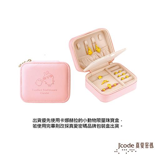 J'code真愛密碼 卡娜赫拉的小動物-愛戀粉紅兔兔純銀墜子 送項鍊