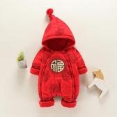 滿月服 冬季嬰兒連體衣保暖外出新年拜年服女男寶寶周歲唐裝百天衣服加厚【】新年禮物