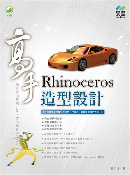 Rhinoceros 造型設計 高手