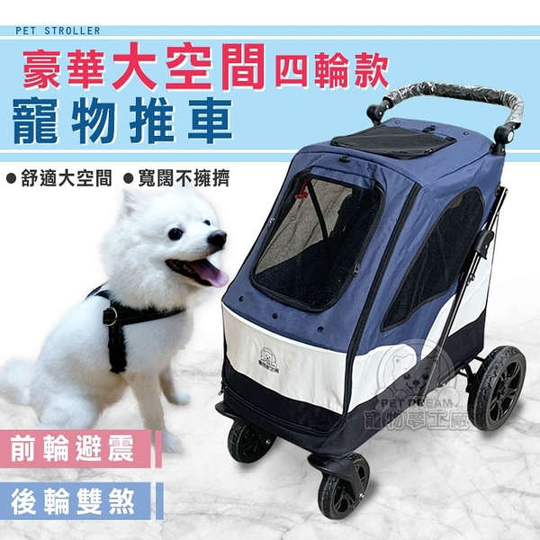 寵物推車 豪華大空間 大型寵物推車 大空間 可折疊 超強避震 狗推車 中大型犬可乘坐 外出籠