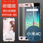 Xiaomi 小米4C 前碳纖維 鋼化玻璃彩膜+後閃粉貼膜 彩色貼膜 保護貼 螢幕貼 螢幕保護貼膜