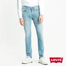 Levis 男款 511低腰修身窄管牛仔褲 / 水藍刷白 / FLEX雙向超彈力布料