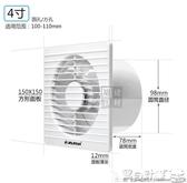 排氣扇 4寸衛生間窗式超薄圓形強力靜音小型家用墻壁排風換氣 BBJH