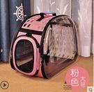 寵物籠貓包透明包寵物背包貓咪外出便攜包貓籠狗狗書包寵物包手提太空包 名創家居館