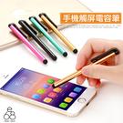 E68精品館 彩色 電容式 鋼筆型 觸控筆 電容觸控筆 IPHONE6/IPHONE5S M7/DESIRE816/610 ZENFONE5/6