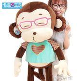 猴子公仔毛絨玩具玩偶抱枕大號布娃娃女孩創意 igo